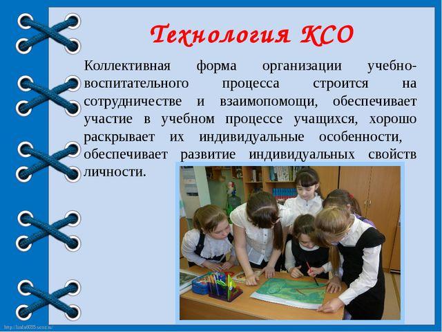 Коллективная форма организации учебно-воспитательного процесса строится на со...