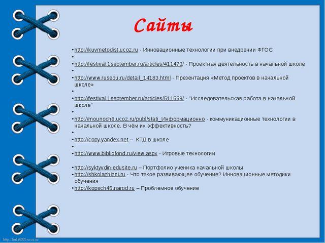 Сайты  http://kuvmetodist.ucoz.ru - Инновационные технологии при внедрении Ф...