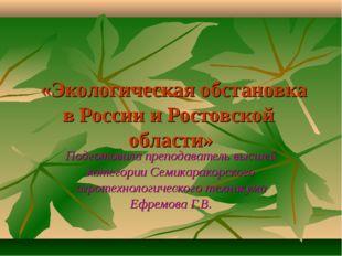«Экологическая обстановка в России и Ростовской области» Подготовила препода