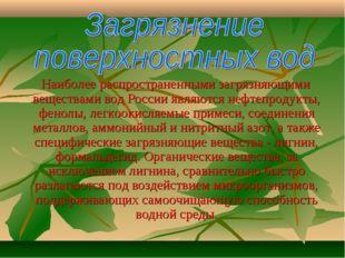 Наиболее распространенными загрязняющими веществами вод России являются нефт