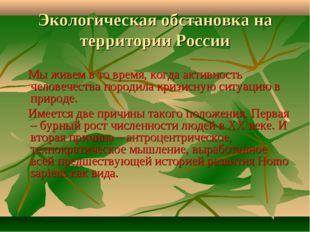 Экологическая обстановка на территории России Мы живем в то время, когда акти