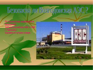 По показателям надёжности и безопасной работы российские АЭС в 1996 г. Призна