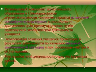 Региональный компонент экологического образования в Семикаракорском агротехно