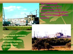 При нормальной эксплуатации АЭС в окружающую среду выделяется определённое ко
