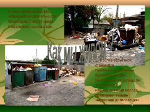 Всё более серьёзной становится Проблема накопления бытового мусора; Не случай