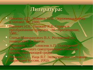 Литература: Никитин Д.П., Новиков Ю.В. Окружающая среда и человек. М.: 1986;
