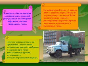 В вопросе «Экологизации» автотранспорта основной упор делается на замещение н