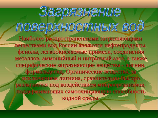 Наиболее распространенными загрязняющими веществами вод России являются нефт...