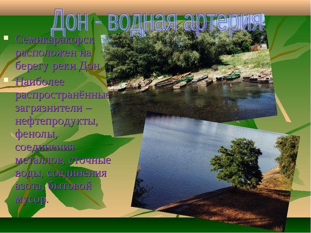 Семикаракорск расположен на берегу реки Дон. Наиболее распространённые загряз...