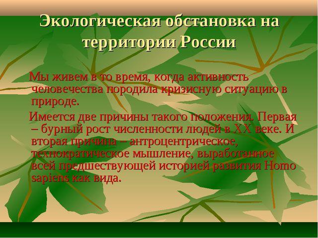 Экологическая обстановка на территории России Мы живем в то время, когда акти...