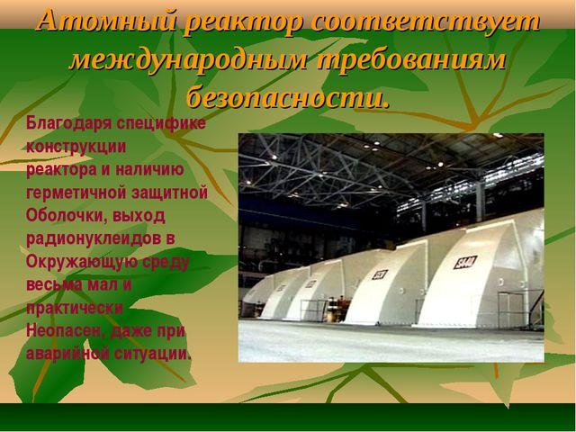 Атомный реактор соответствует международным требованиям безопасности. Благода...