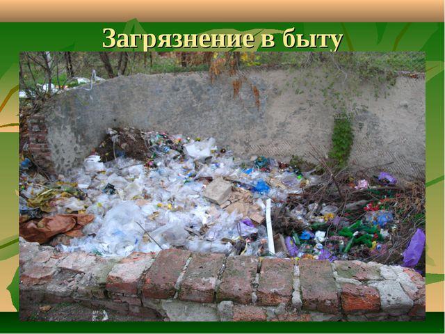 Загрязнение в быту