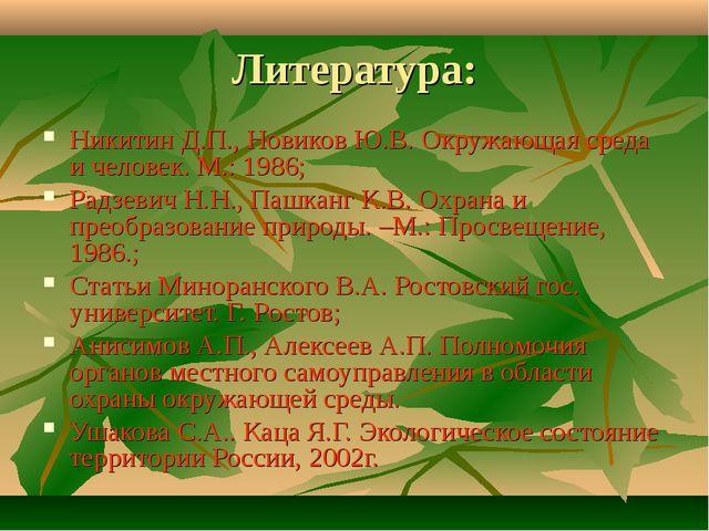 Литература: Никитин Д.П., Новиков Ю.В. Окружающая среда и человек. М.: 1986;...