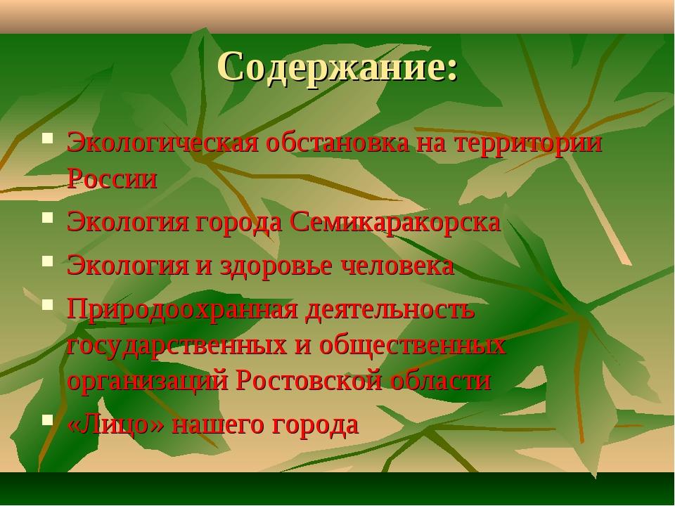 Содержание: Экологическая обстановка на территории России Экология города Сем...