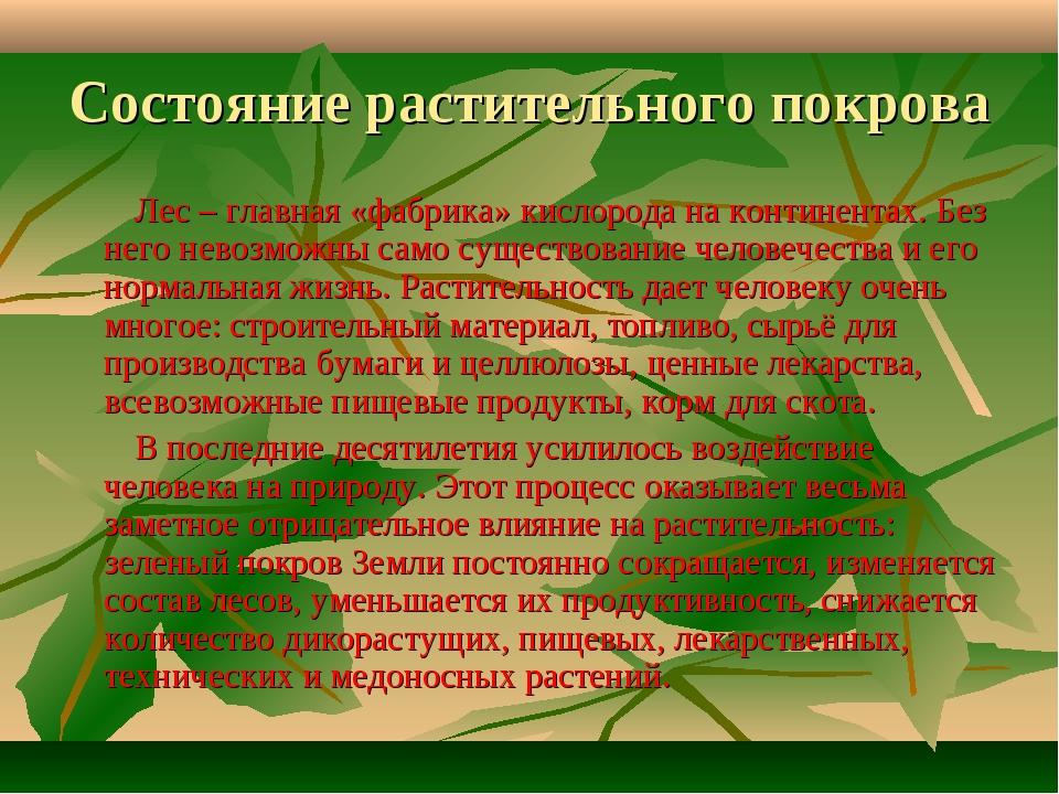 Состояние растительного покрова Лес – главная «фабрика» кислорода на континен...