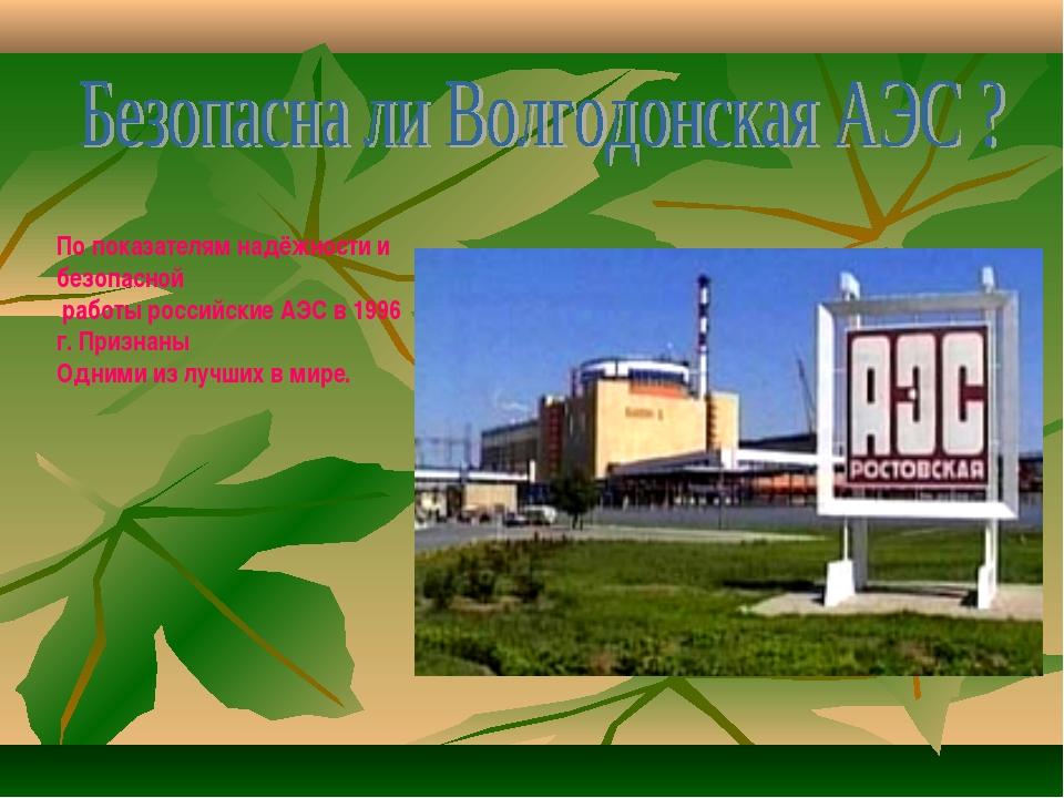 По показателям надёжности и безопасной работы российские АЭС в 1996 г. Призна...