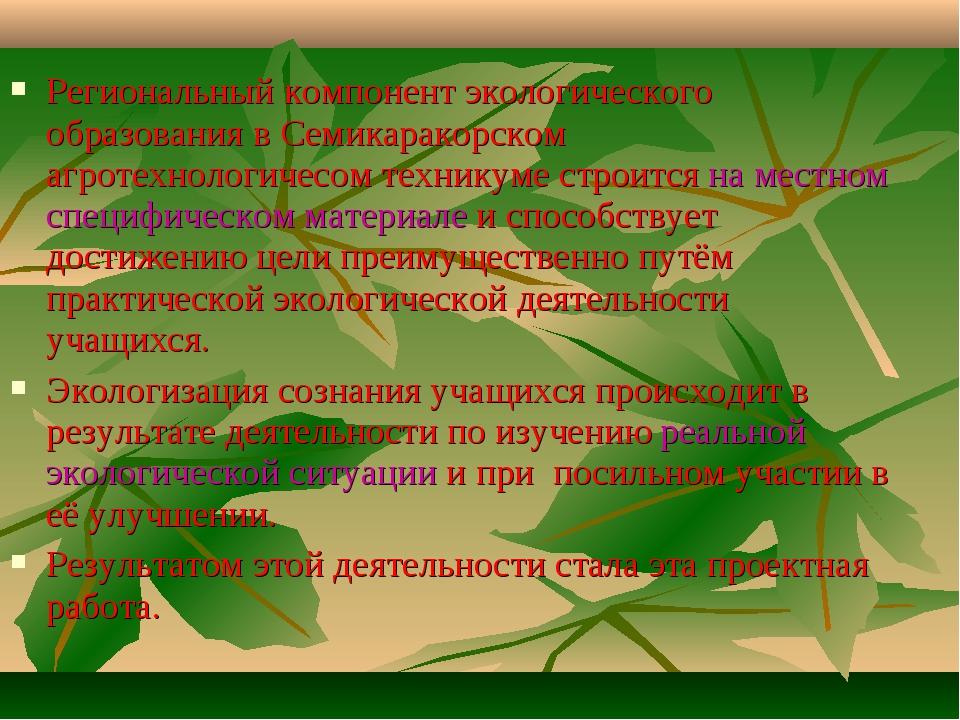 Региональный компонент экологического образования в Семикаракорском агротехно...