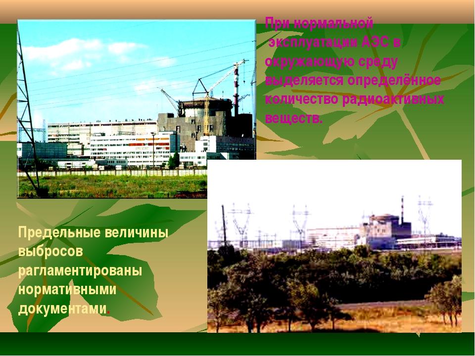 При нормальной эксплуатации АЭС в окружающую среду выделяется определённое ко...
