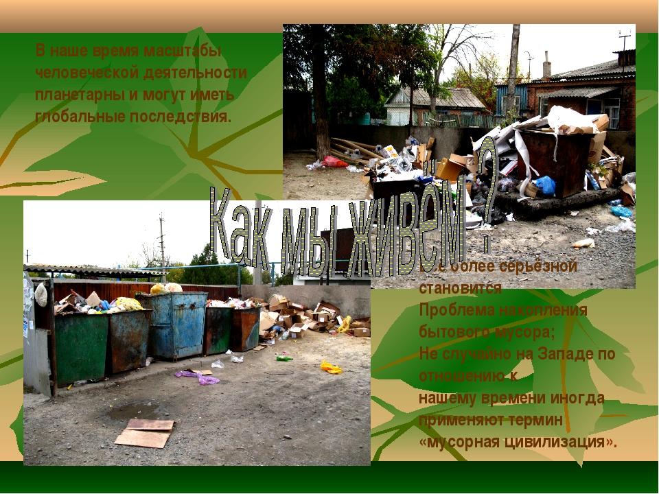 Всё более серьёзной становится Проблема накопления бытового мусора; Не случай...