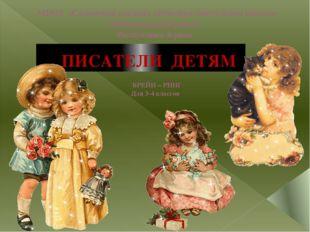 ПИСАТЕЛИ ДЕТЯМ МБОУ «Садовская средняя общеобразовательная школа» Нижнегорски