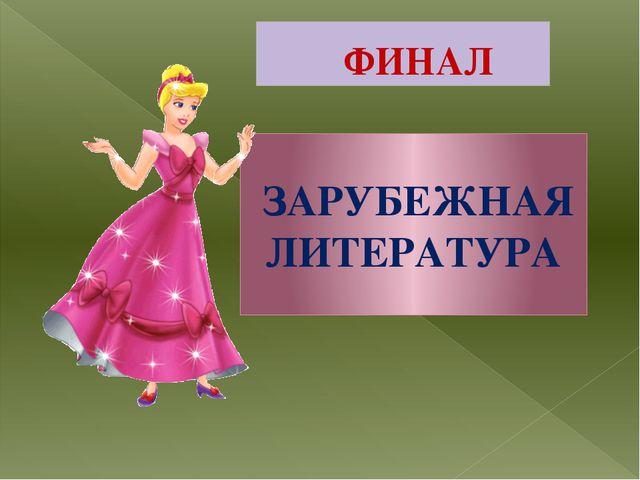 ФИНАЛ ЗАРУБЕЖНАЯ ЛИТЕРАТУРА