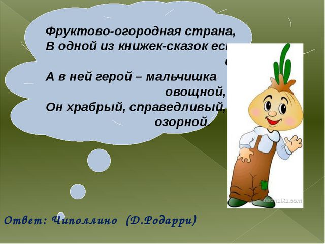 Фруктово-огородная страна, В одной из книжек-сказок есть она, А в ней герой –...