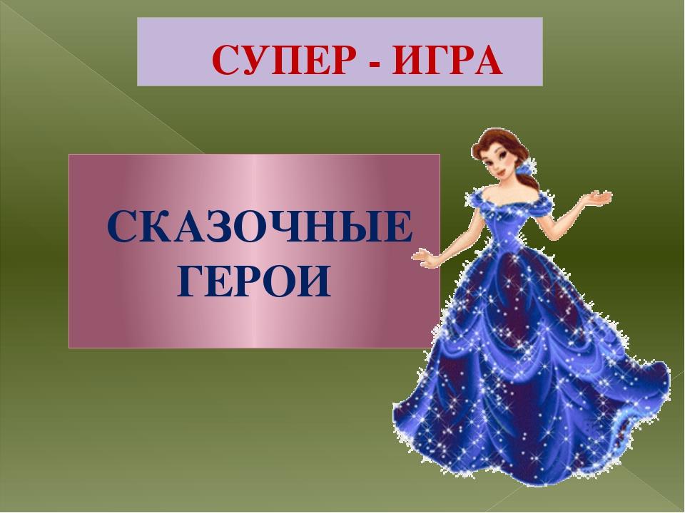 СУПЕР - ИГРА СКАЗОЧНЫЕ ГЕРОИ