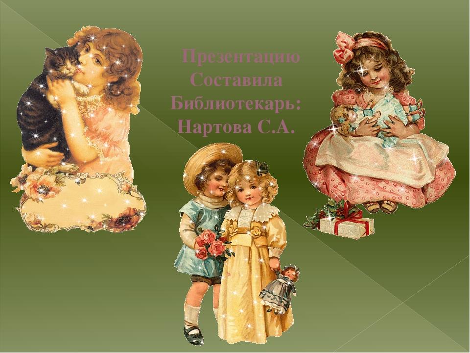 Презентацию Составила Библиотекарь: Нартова С.А.