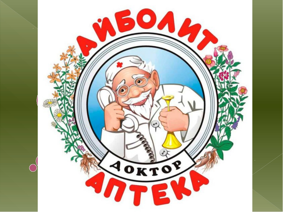 Картинка с надписью аптека