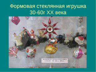 Формовая стеклянная игрушка 30-60г ХХ века