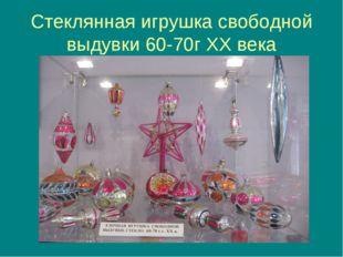 Стеклянная игрушка свободной выдувки 60-70г ХХ века