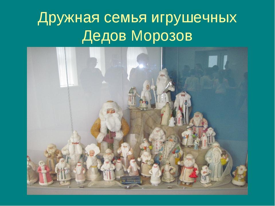 Дружная семья игрушечных Дедов Морозов