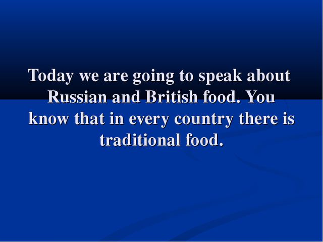 Today we are going to speak about Russian and British food. You know that in...