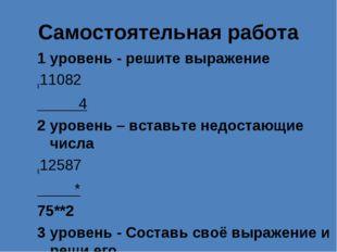 Самостоятельная работа 1 уровень - решите выражение x11082 4 2 уровень – вст