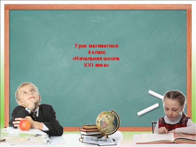 Урок математики 4 класс «Начальная школа ХХI века»