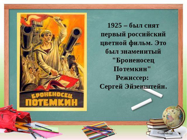 """1925 – был снят первый российский цветной фильм. Это был знаменитый """"Броненос..."""