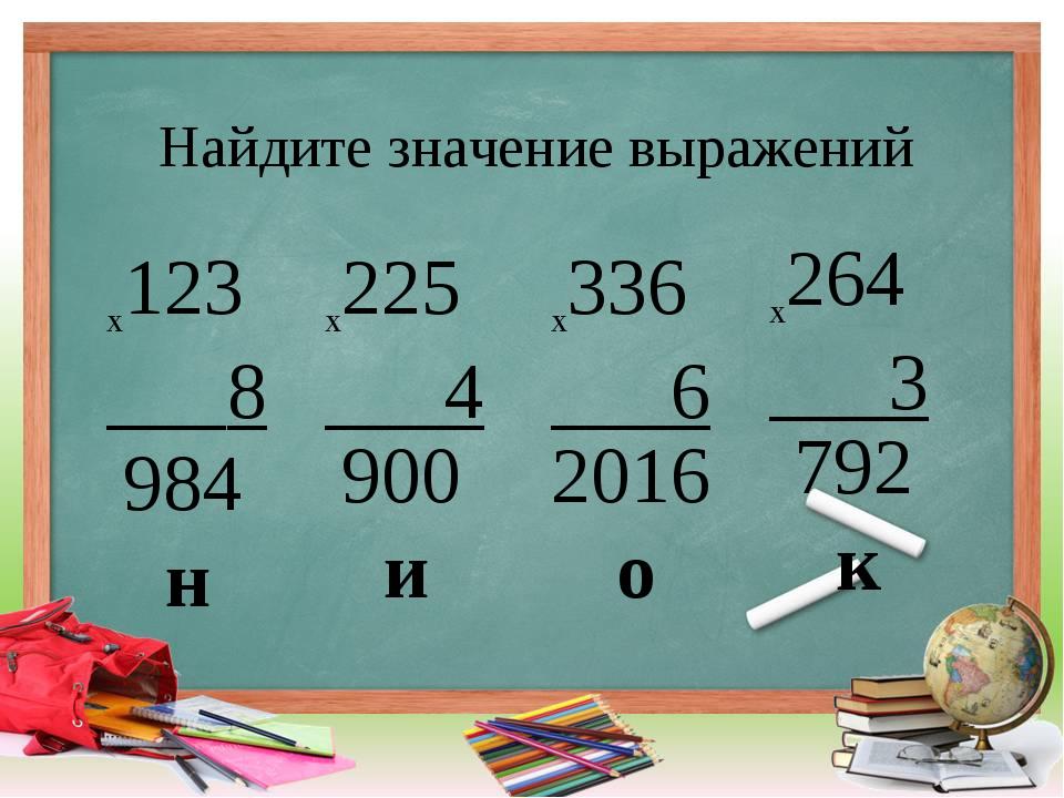 x123 8 x225 4 x336 6 x264 3 984 н 900 и 2016 о 792 к Найдите значение выражений