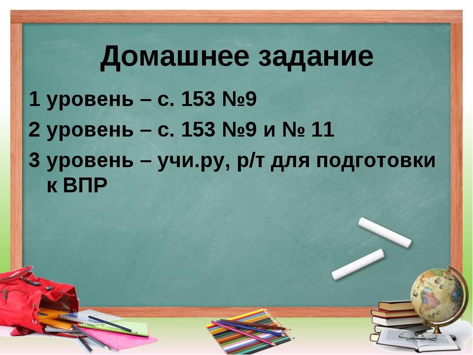 Домашнее задание 1 уровень – с. 153 №9 2 уровень – с. 153 №9 и № 11 3 уровень...