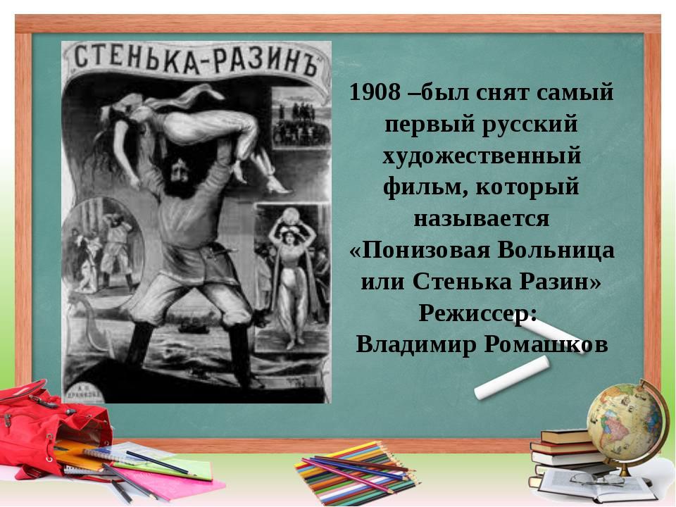 1908 –был снят самый первый русский художественный фильм, который называется...