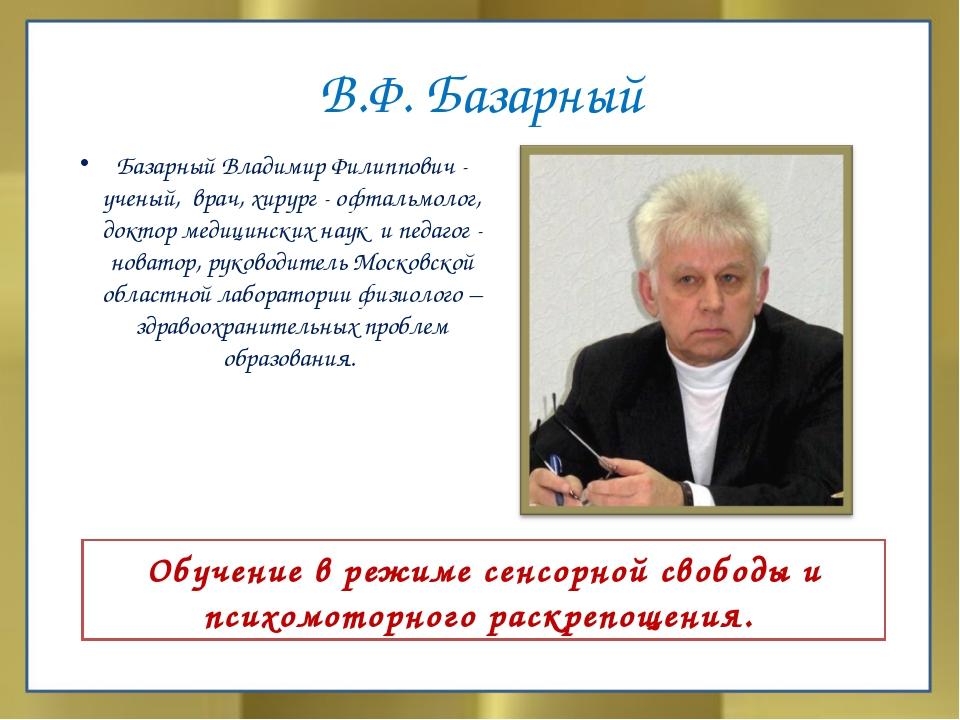 В.Ф. Базарный Базарный Владимир Филиппович - ученый, врач, хирург - офтальмол...