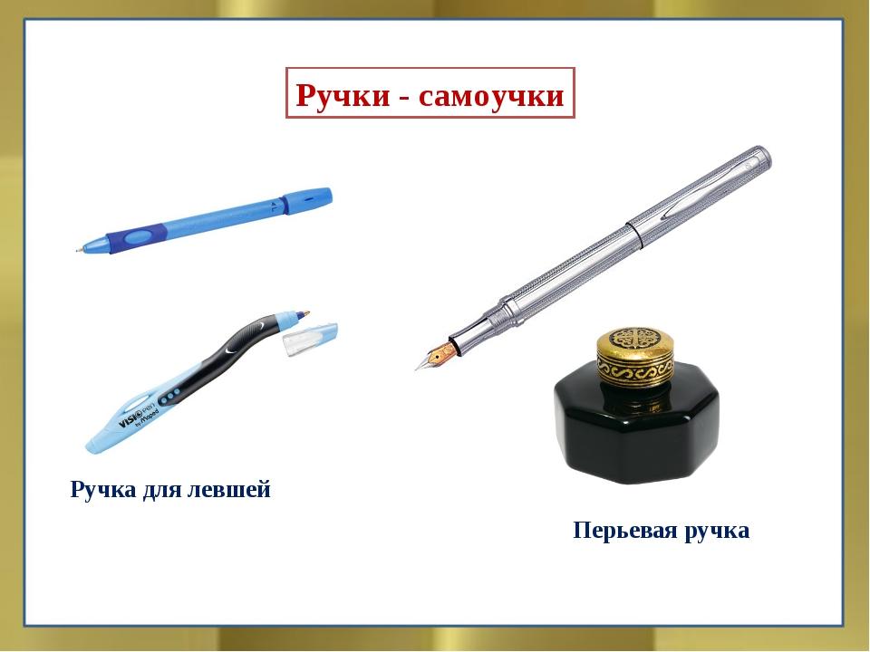 Ручки - самоучки Ручка для левшей Перьевая ручка