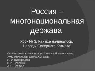 Россия – многонациональная держава. Урок № 3. Как всё начиналось. Народы Севе