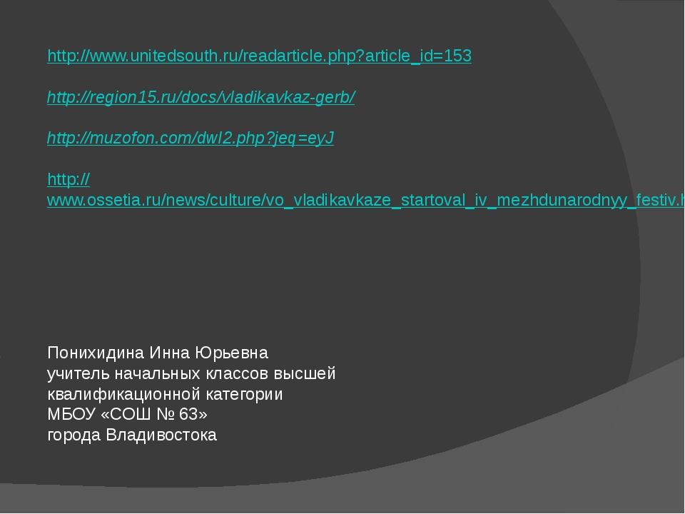 http://www.unitedsouth.ru/readarticle.php?article_id=153 http://region15.ru/d...