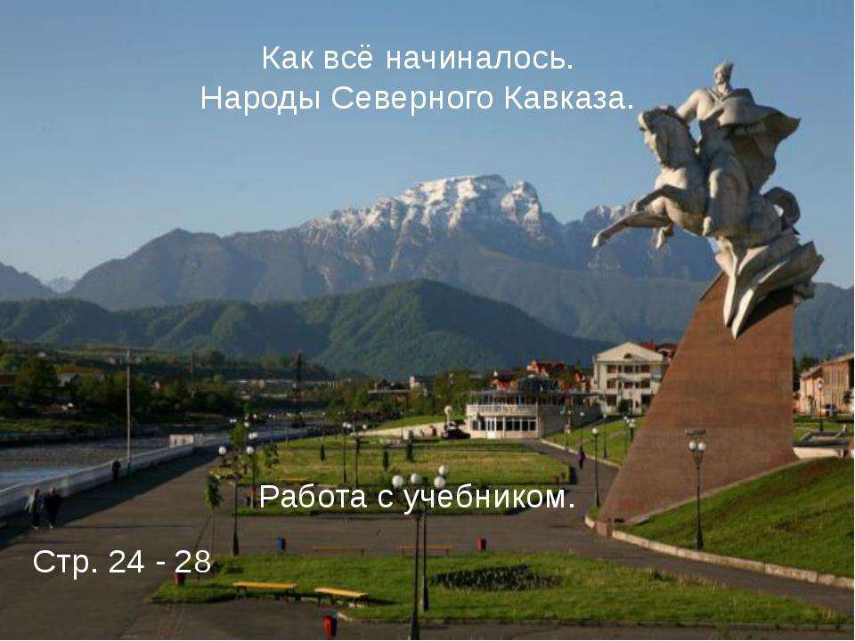 Как всё начиналось. Народы Северного Кавказа. Работа с учебником. Стр. 24 - 28