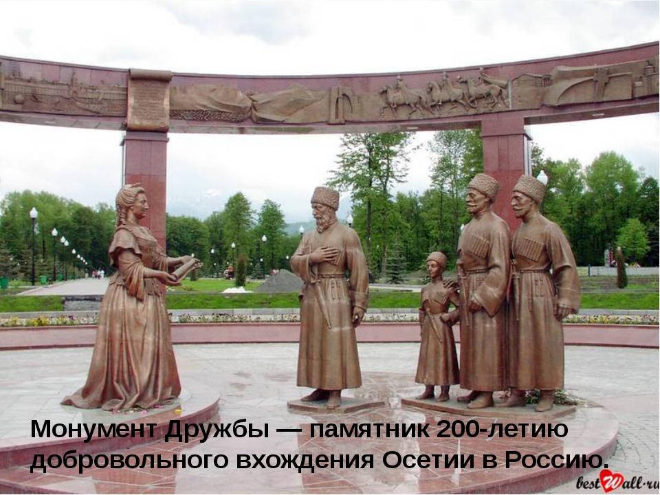 Главные достопримечательности Владикавказа – многочисленные памятники архитек...