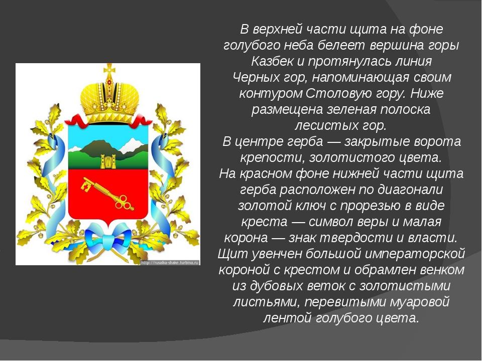 Вверхней части щита нафоне голубого неба белеет вершина горы Казбек ипротя...