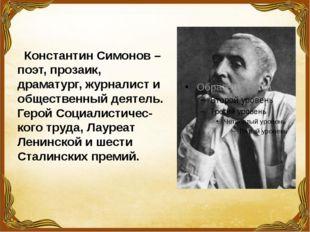 Константин Симонов – поэт, прозаик, драматург, журналист и общественный деят