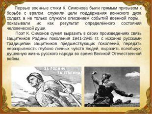 Первые военные стихи К. Симонова были прямым призывом к борьбе с врагом, слу