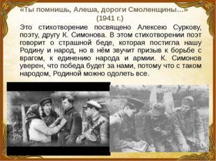 «Ты помнишь, Алеша, дороги Смоленщины…» (1941 г.) Это стихотворение посвящен