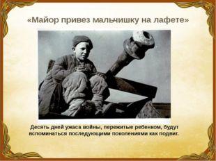 «Майор привез мальчишку на лафете» Десять дней ужаса войны, пережитые ребенко